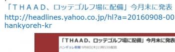 ten「THAAD、ロッテゴルフ場に配備」今月末に発表