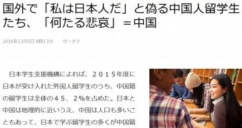 news国外で「私は日本人だ」と偽る中国人留学生たち、「何たる悲哀」=中国