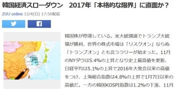 news韓国経済スローダウン 2017年「本格的な限界」に直面か?
