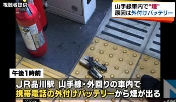 news山手線車内で煙、原因は携帯電話の外付けバッテリー2