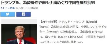 newsトランプ氏、為替操作や南シナ海めぐり中国を痛烈批判