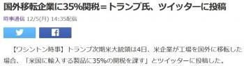 news国外移転企業に35%関税=トランプ氏、ツイッターに投稿