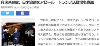 news真珠湾慰霊、日米協調をアピール トランプ氏登場も意識