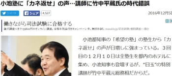 news小池塾に「カネ返せ」の声…講師に竹中平蔵氏の時代錯誤