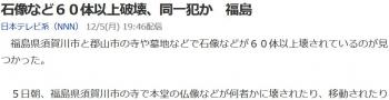 news石像など60体以上破壊、同一犯か 福島