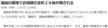 news福島の墓地でお地蔵さま約20体が壊される