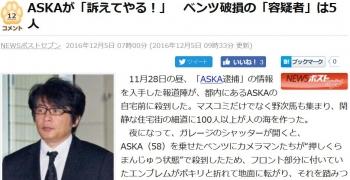 newsASKAが「訴えてやる!」 ベンツ破損の「容疑者」は5人