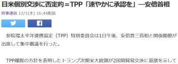 news日米個別交渉に否定的=TPP「速やかに承認を」―安倍首相