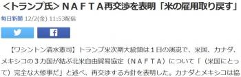 news<トランプ氏>NAFTA再交渉を表明「米の雇用取り戻す」