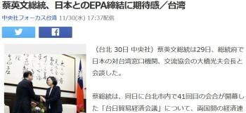 news蔡英文総統、日本とのEPA締結に期待感/台湾