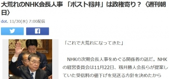 news大荒れのNHK会長人事 「ポスト籾井」は政権寄り?〈週刊朝日〉