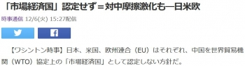 news「市場経済国」認定せず=対中摩擦激化も―日米欧