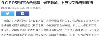 newsRCEP交渉官会合開幕 米不参加、トランプ氏当選後初