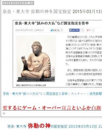 tok奈良・東大寺 弥勒の神を国宝指定 2015年03月13日 22時04分