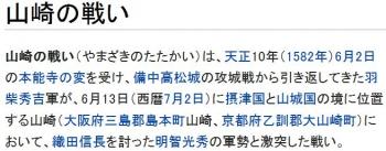 wiki山崎の戦い