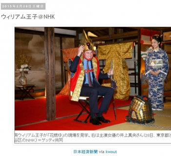 tokウィリアム王子@NHK