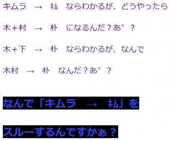 ten木+下 → 朴