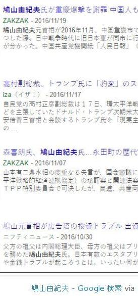 tok鳩山由紀夫