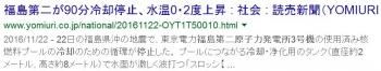 news福島第二が90分冷却停止、水温0・2度上昇