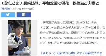 news<悠仁さま>長崎訪問、平和公園で供花 秋篠宮ご夫妻と