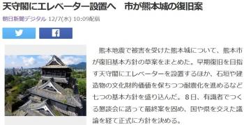 news天守閣にエレベーター設置へ 市が熊本城の復旧案