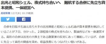 news出光と昭和シェル、株式持ち合いへ 難航する合併に先立ち資本提携、一体経営へ