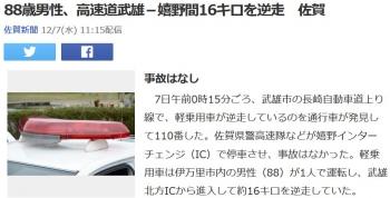 news88歳男性、高速道武雄-嬉野間16キロを逆走 佐賀