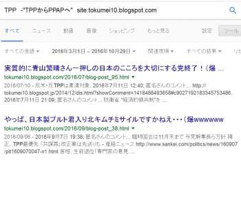 tokTPP -TPPからPPAPへ 3-10