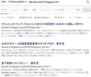 tokTPP -TPPからPPAPへ 1-2