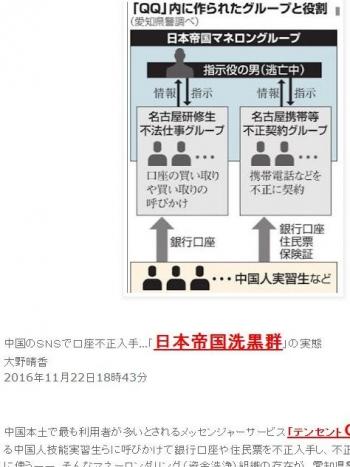 tok中国のSNSで口座不正入手…「日本帝国洗黒群」の実態