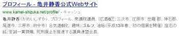 wiki亀井静香 ゴルフ