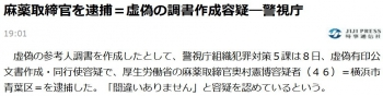 news麻薬取締官を逮捕=虚偽の調書作成容疑―警視庁