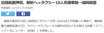 news記録装置押収、解析へ=タクシー10人死傷事故―福岡県警