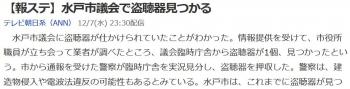 news【報ステ】水戸市議会で盗聴器見つかる