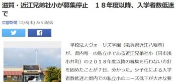 news滋賀・近江兄弟社小が募集停止 18年度以降、入学者数低迷で