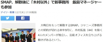 newsSMAP、解散後に「木村以外」で新事務所 飯島マネージャーも参加