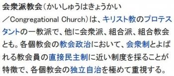 wiki会衆派教会