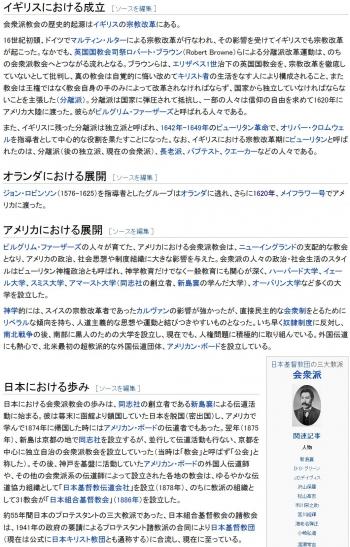 wiki会衆派教会2