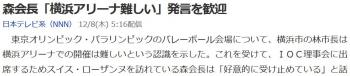 news森会長「横浜アリーナ難しい」発言を歓迎