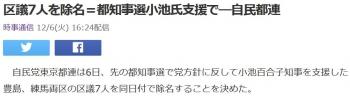 news区議7人を除名=都知事選小池氏支援で―自民都連