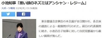 news小池知事「黒い頭のネズミはアンシャン・レジーム」