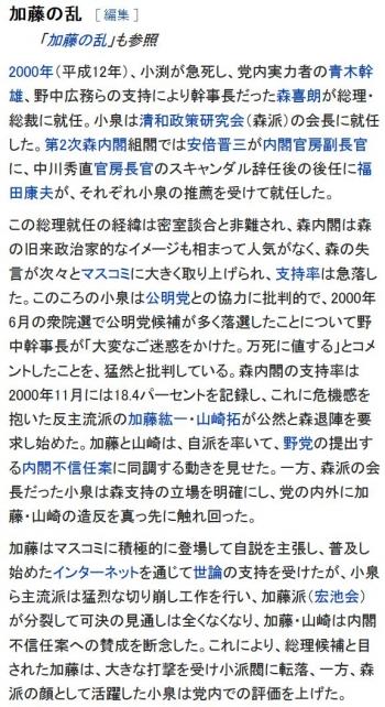 wiki小泉純一郎