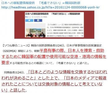 ten日本への軍配置情報提供 「考慮できない」=韓国国防部