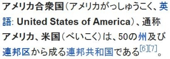 wikiアメリカ合衆国