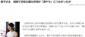 news愛子さま 頑固で完璧主義な性格が「激ヤセ」につながったか