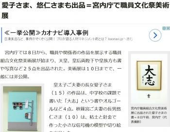 news愛子さま、悠仁さまも出品=宮内庁で職員文化祭美術展