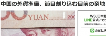 news中国の外貨準備、節目割り込む目前の窮地