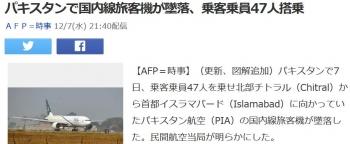newsパキスタンで国内線旅客機が墜落、乗客乗員47人搭乗