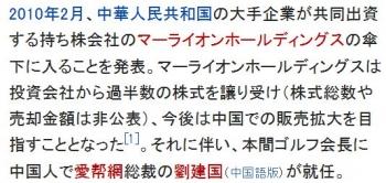 wiki本間ゴルフ