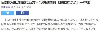 news日韓の独自制裁に反対=北朝鮮情勢「激化避けよ」―中国
